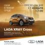 Презентация автомобиля LADA XRAY Cross (6+)
