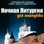 Ночная литургия для молодежи в Троицком соборе (16+)