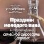 Праздник молодого вина в сопровождении сыроварни Саловых (18+)