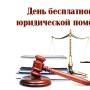 День бесплатной юридической помощи (16+)