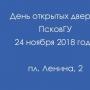 День открытых дверей ПсковГУ (12+)