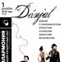 Скандинавская группа Dánjal, концерт (12+)