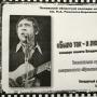 «Было так - я любил и страдал», концерт памяти Владимира Высоцкого (12+)