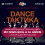 Dance Тактика, вечеринка (18+)