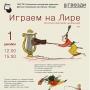 «Играем на Лире», спектакль с перемещениями (6+)