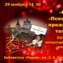 «Опера «Псковитянка» - яркая страница талантов», XIII городская литературно-краеведческая конференция (12+)