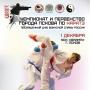 Открытый чемпионат и первенство Пскова по карате (12+)