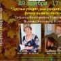 «Друзья уходят, как уходит осень...», вечер памяти Татьяны Гореликовой и Вадима Котова (12+)