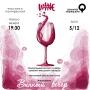 Дегустация вин от компании «Лефкадия» (18+)