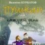 Презентация книги Валентина Курбатова «Пушкин на каждый день» (6+)