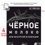 «Черное молоко, или Экскурсия в Освенцим», спектакль (12+)