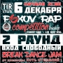 Pskov RAP competition, вечеринка (18+)