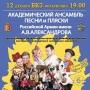 Ансамбль песни и пляски Российской Армии имени Александрова, концерт (6+)