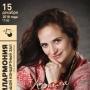 «Летела гагара», сольный концерт Елены Фединой (6+)