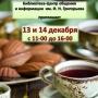 «Секреты чайной церемонии», игра-дегустация (6+)