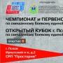 Чемпионат и первенство Псковской области по смешанному боевому единоборству (ММА) (12+)