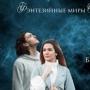 Встреча с авторами романов-фэнтези Ольгой Шерстобитовой и Терезой Тур (12+)