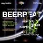 Beerbeat, вечеринка (18+)