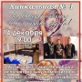 Вечер армянской музыки (18+)