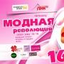 Новогоднее гала-шоу проекта «Модная революция» (0+)