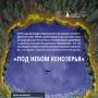 «Под небом Кенозерья», выставка (6+)