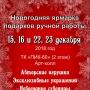 Новогодняя ярмарка подарков ручной работы в ТК