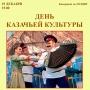 День казачьей культуры (12+)