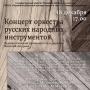 Концерт оркестра русских народных инструментов (0+)