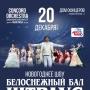 Новогоднее шоу Симфонического оркестра «CONCORD ORCHESTRA» (6+)