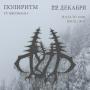 Концерт блэк-метал группы «Путь» (18+)