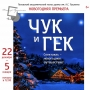 «Чук и Гек», спектакль-новогоднее путешествие (6+)