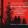 «Сашка», спектакль по мотивам повести В.Кондратьева (12+)