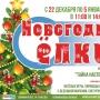 «Тайна настоящего волшебства», музыкальная сказка и интерактивное представление у новогодней елки (0+)