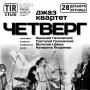 Джаз Квартет Четверг, концерт (18+)