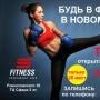 Открытая тренировка тай-бо в «S-Fitness» (16+)