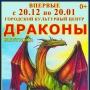 «Драконы - ожившие гиганты», выставка движущихся драконов (6+)