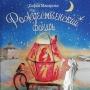 «Сказка под ёлкой», рождественские чтения (6+)