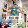 Новогодний workout-корпоратив (16+)