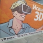 «Испытай 3D-technology», выставка (6+)