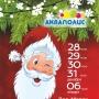 Приемная Деда Мороза (0+)