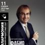 Новогодний концерт с Фабио Мастранджело (6+)