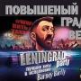 Leningrad-party, вечеринка (18+)