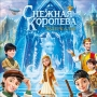 Снежная Королева: Зазеркалье (6+)