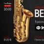 Музыкальный вечер в ресторане «Филей». Саксофонист Роман Константинов (18+)