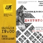 «Суд над Муссолини», спектакль-читка (18+)
