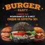 Бургерная вечеринка (18+)