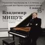 Концерт фортепианной музыки в исполнении заслуженного артиста России Владимира Мищука (6+)