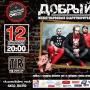 Благотворительный концерт «Добрый рок» (12+)