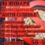 «АнтиОливье», фитнес-марафон стройности (16+)