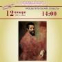 «Человек, слушающий камни», литературно-художественная программа (12+)
